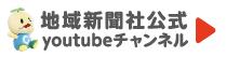 地域新聞公式youtubeチャンネル