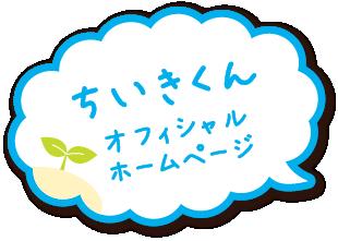 【公式】ちいきくん オフィシャルホームページ
