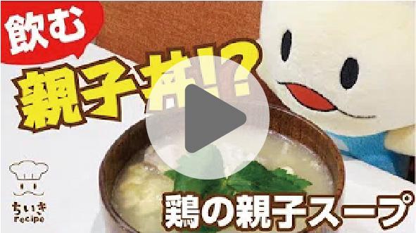 ゴクゴク飲めちゃう親子丼!? 鶏の親子スープ