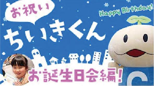 ちいきくんがお誕生日でサプライズ!〜千花ちゃん編〜