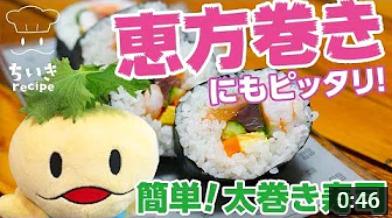 恵方巻きにも!簡単太巻き寿司