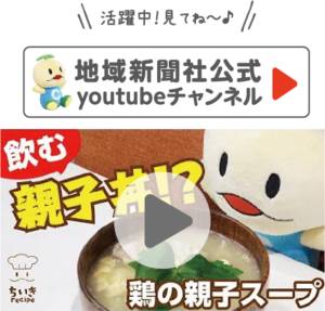 地域新聞社公式youtubeチャンネル