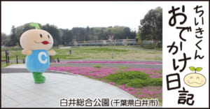 ちいきくんおでかけ日記 白井総合公園
