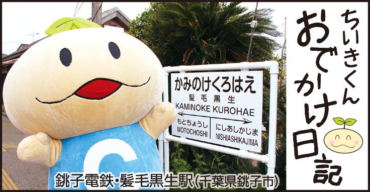 ちいきくんおでかけ日記 銚子電鉄・髪毛黒生駅