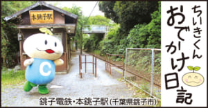 ちいきくんおでかけ日記 銚子電鉄・本銚子駅