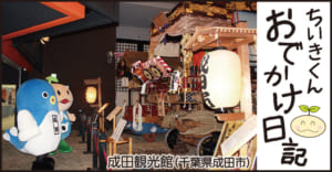 ちいきくんおでかけ日記 成田観光館