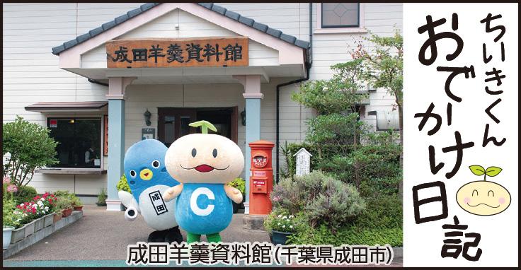 ちいきくんおでかけ日記 成田羊羹資料館