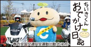 ちいきくんおでかけ日記 春の全国交通安全運動出動式