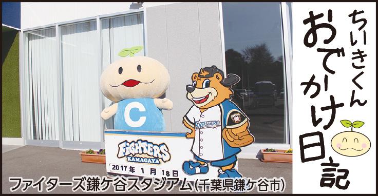 ちいきくんおでかけ日記 ファイターズ鎌ケ谷スタジアム