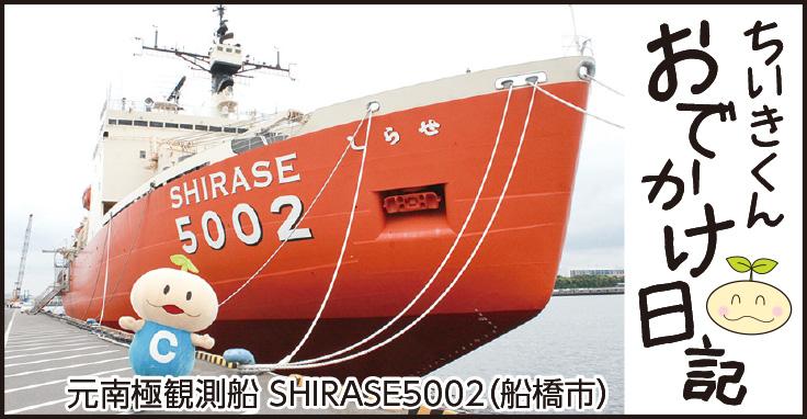 ちいきくんおでかけ日記 元南極観測船 SHIRASE5002