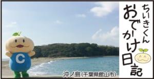 ちいきくんおでかけ日記 沖ノ島