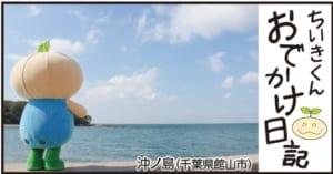ちいきくんおでかけ日記 沖ノ島2